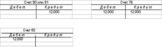http://www.dist-cons.ru/modules/study/accounting1/tables/2/6.gif
